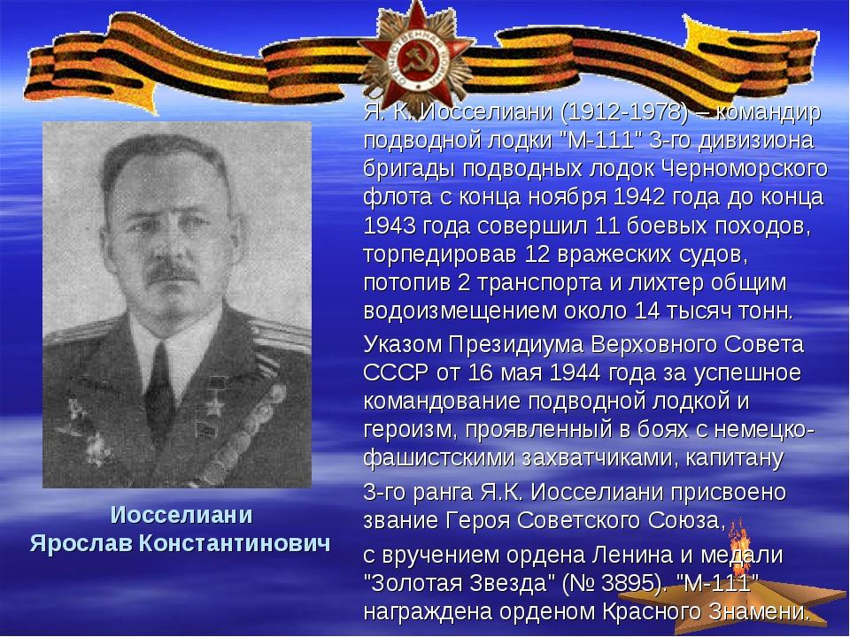 Иосселиани Ярослав Константинович Я. К. Иосселиани (1912-1978) – командир под...