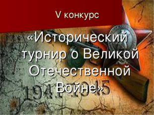 V конкурс «Исторический турнир о Великой Отечественной Войне»