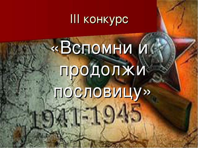 III конкурс «Вспомни и продолжи пословицу»