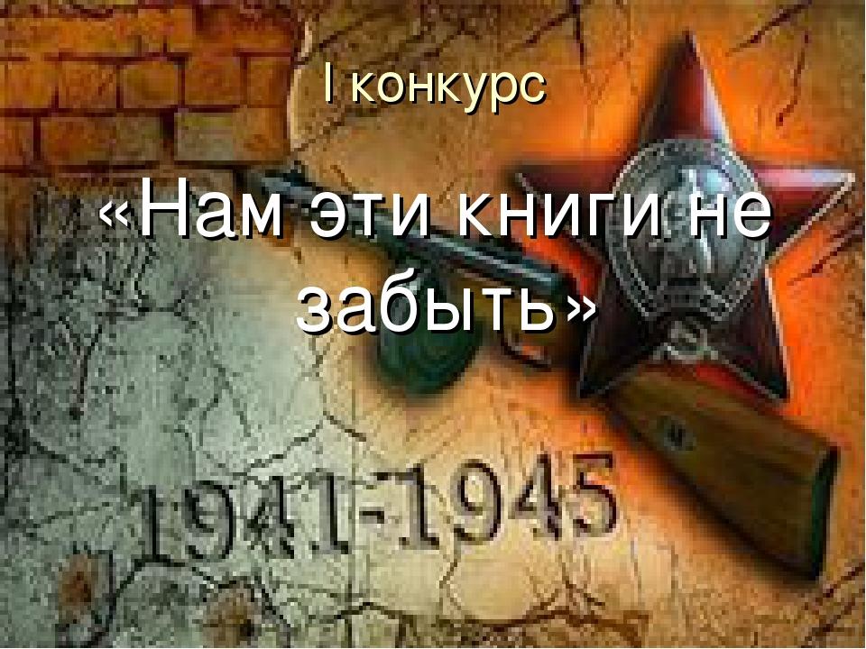 I конкурс «Нам эти книги не забыть»