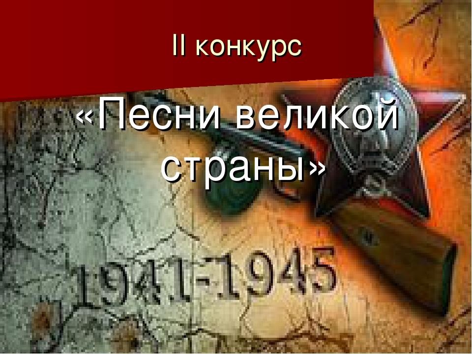II конкурс «Песни великой страны»