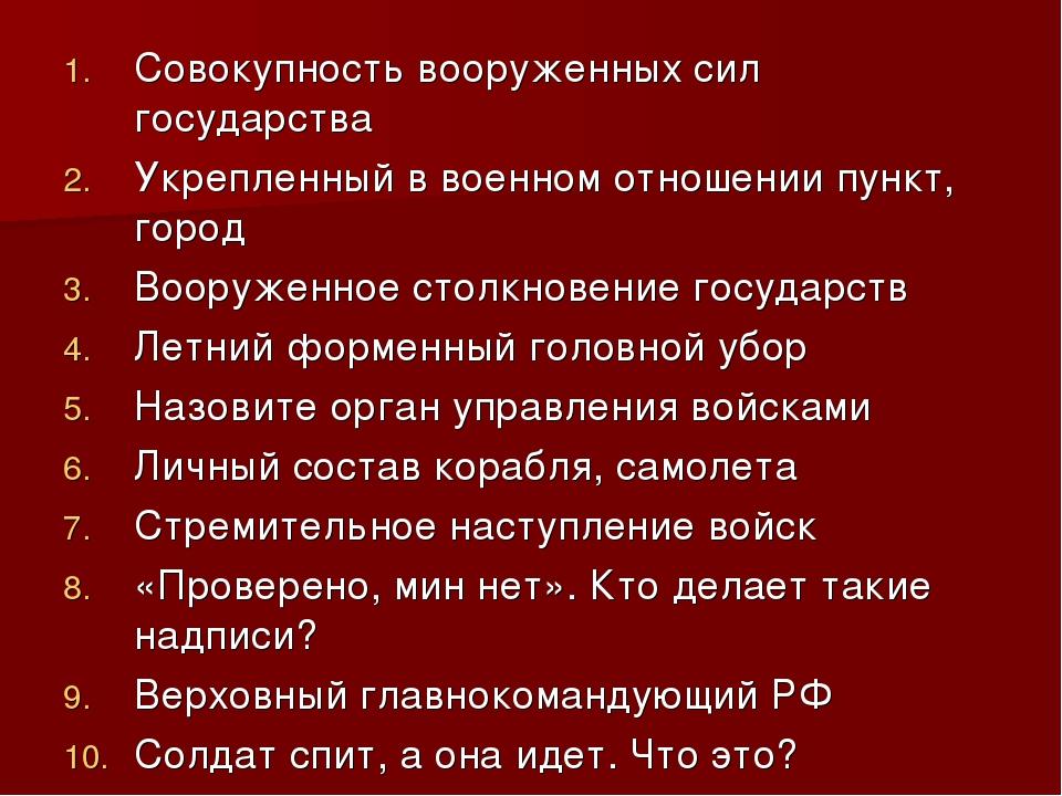 Совокупность вооруженных сил государства Укрепленный в военном отношении пунк...