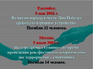 Каспийск. 9 мая 2002 г. Во время парада в честь Дня Победы сработало взрывное