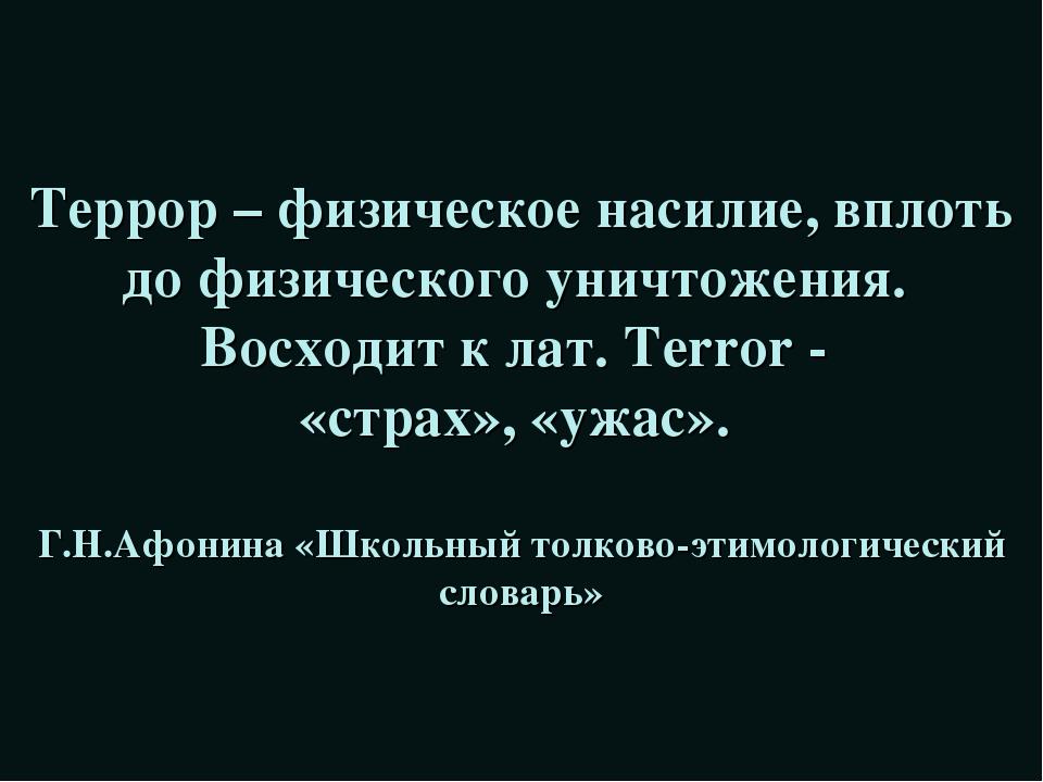 Террор – физическое насилие, вплоть до физического уничтожения. Восходит к ла...