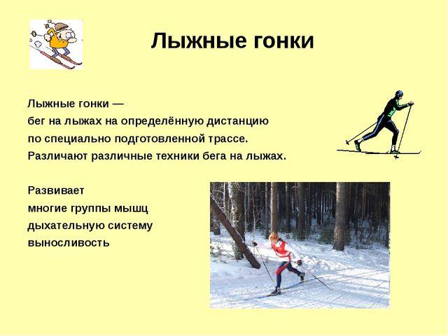 Занимайтесь спортом, и живите позитивн…