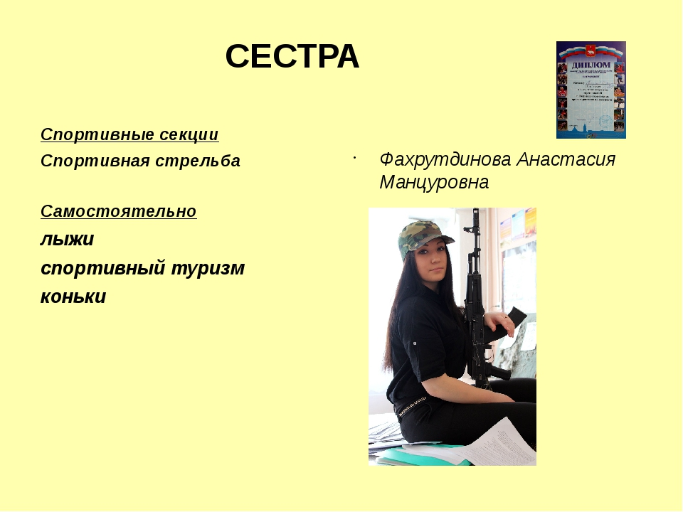Спортивные секции лёгкая атлетика бадминтон спортивное ориентирование Самосто...