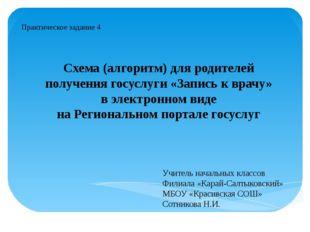 Учитель начальных классов Филиала «Карай-Салтыковский» МБОУ «Красивская СОШ»