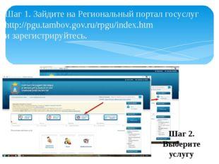 Шаг 1. Зайдите на Региональный портал госуслуг http://pgu.tambov.gov.ru/rpgu/