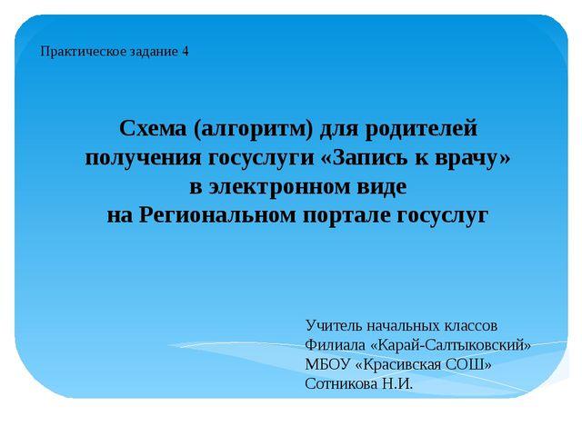 Учитель начальных классов Филиала «Карай-Салтыковский» МБОУ «Красивская СОШ»...