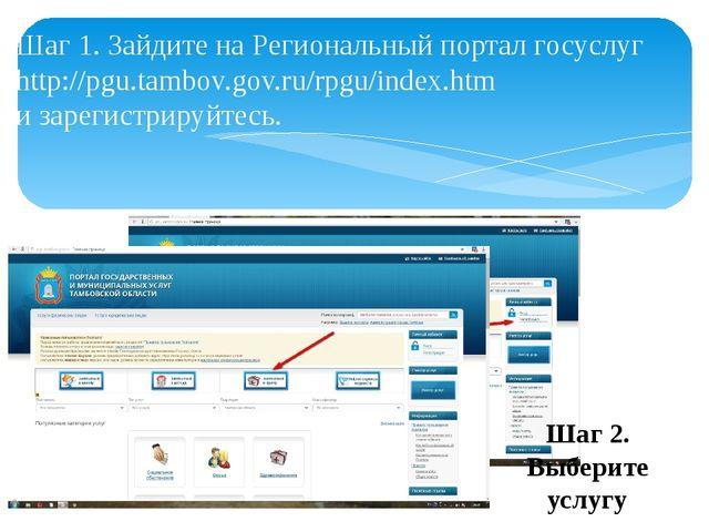 Шаг 1. Зайдите на Региональный портал госуслуг http://pgu.tambov.gov.ru/rpgu/...