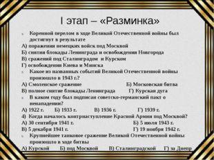 Коренной перелом в ходе Великой Отечественной войны был достигнут в результат