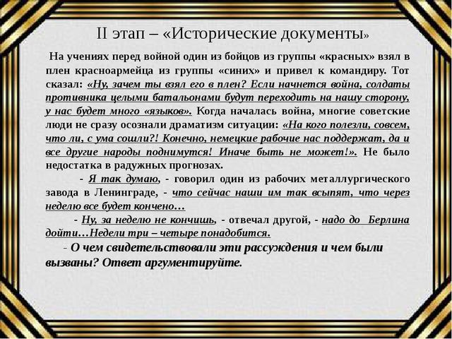 На учениях перед войной один из бойцов из группы «красных» взял в плен красн...