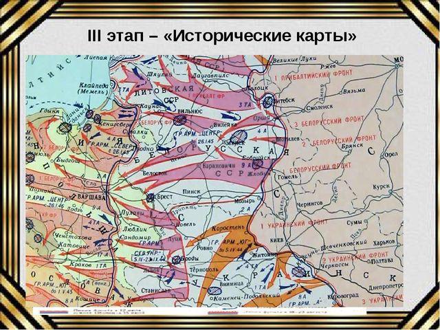 III этап – «Исторические карты»