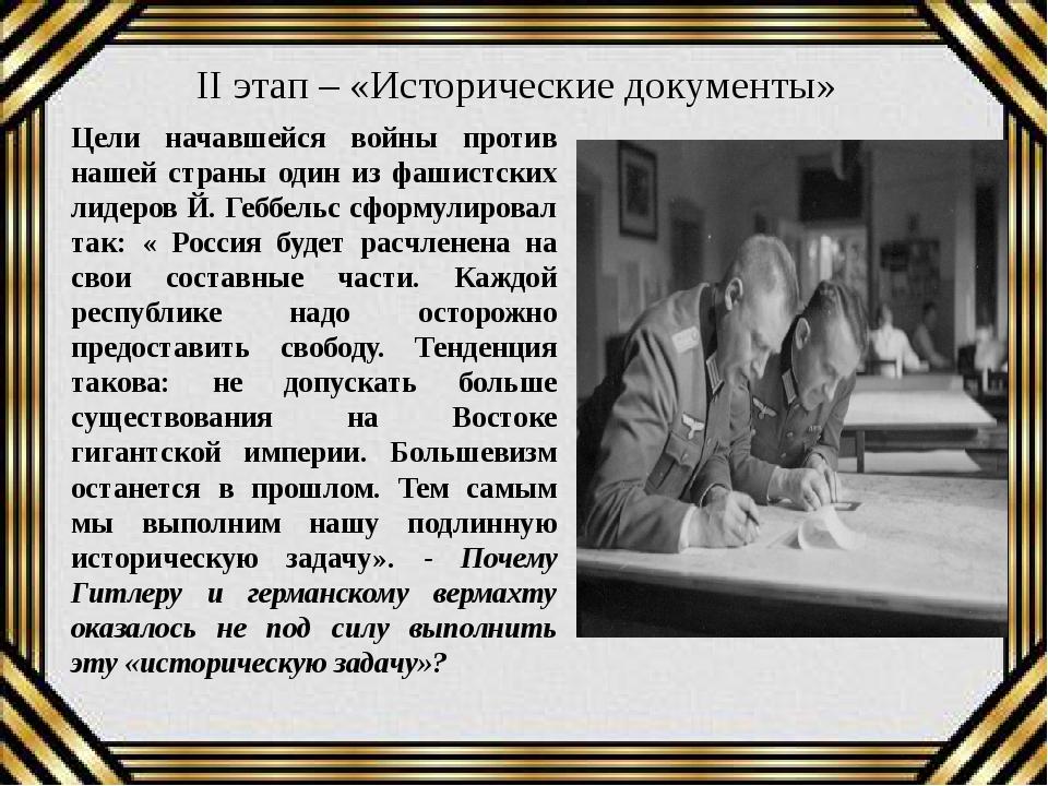 Цели начавшейся войны против нашей страны один из фашистских лидеров Й. Геббе...
