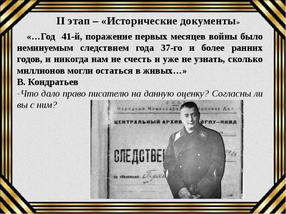 «…Год 41-й, поражение первых месяцев войны было неминуемым следствием года 3...