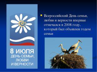 Всероссийский День семьи, любви и верности впервые отмечался в 2008 году, ко