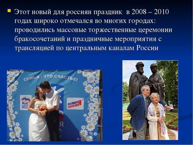 Этот новый для россиян праздник в 2008 – 2010 годах широко отмечался во многи...