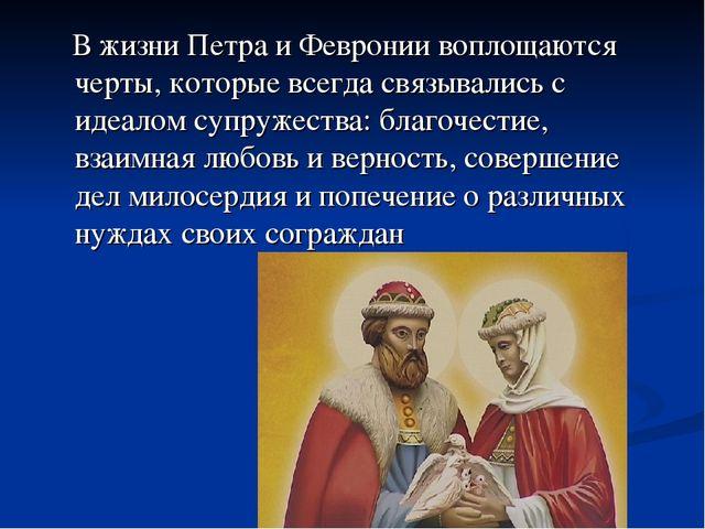 В жизни Петра и Февронии воплощаются черты, которые всегда связывались с иде...