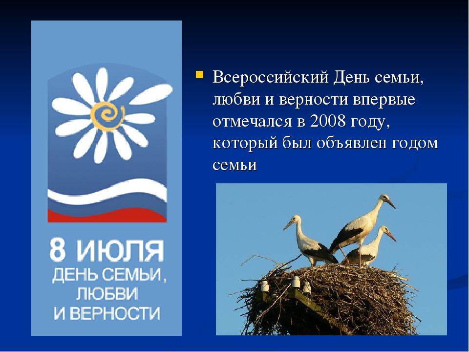 Всероссийский День семьи, любви и верности впервые отмечался в 2008 году, ко...