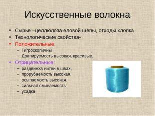 Искусственные волокна Сырье –целлюлоза еловой щепы, отходы хлопка Технологиче
