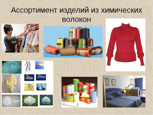 Ассортимент изделий из химических волокон
