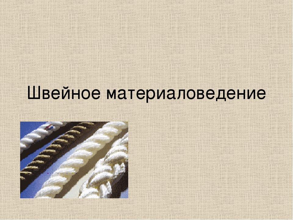 Швейное материаловедение