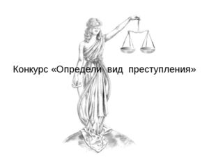 Конкурс «Определи вид преступления»