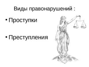 Виды правонарушений : Проступки Преступления