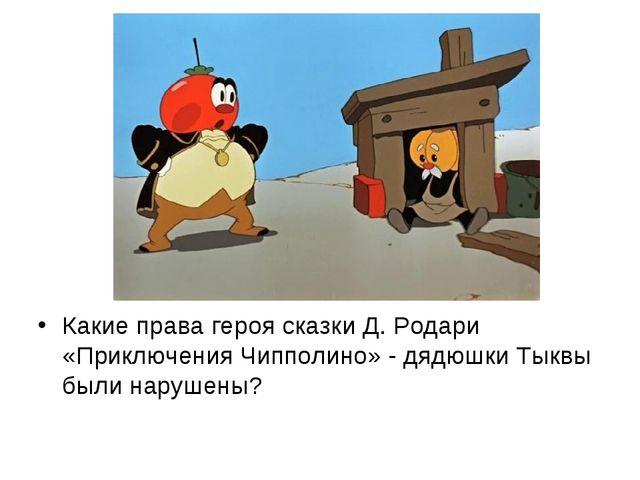 Какие права героя сказки Д. Родари «Приключения Чипполино» - дядюшки Тыквы б...