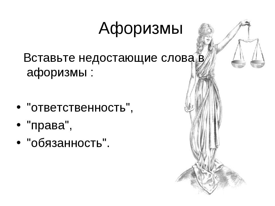 """Афоризмы Вставьте недостающие слова в афоризмы: """"ответственность"""", """"права"""",..."""