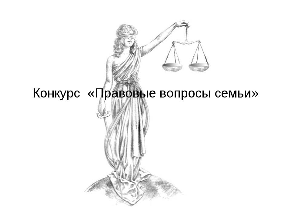 Конкурс «Правовые вопросы семьи»
