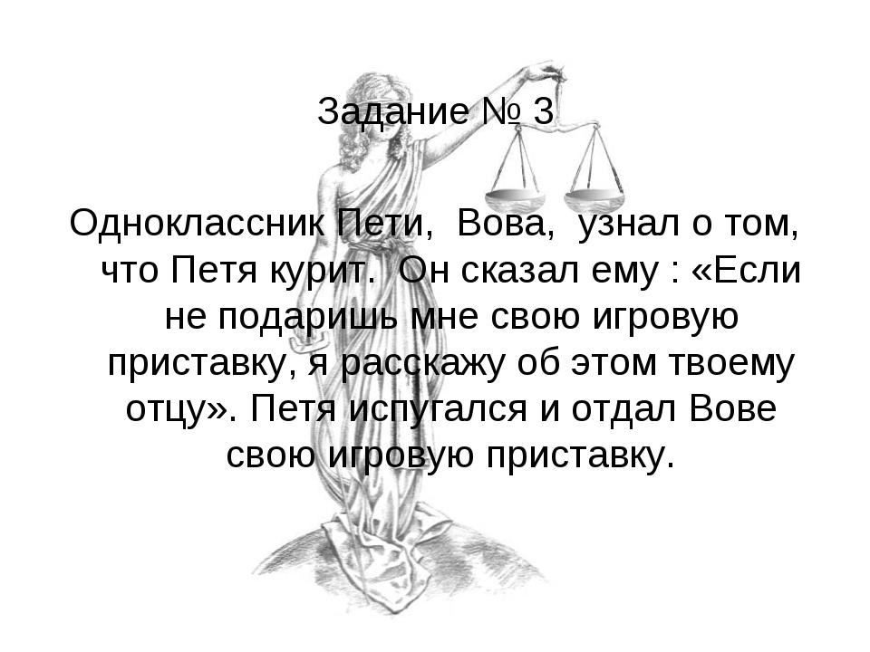 Задание № 3 Одноклассник Пети, Вова, узнал о том, что Петя курит. Он сказал...