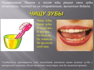 Улыбнуться, приоткрыть рот, почистить кончиком языка нижние зубы с внутренне