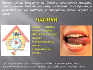 Приоткрыть рот, губы растянуть в улыбке и кончиком узкого языка попеременно т