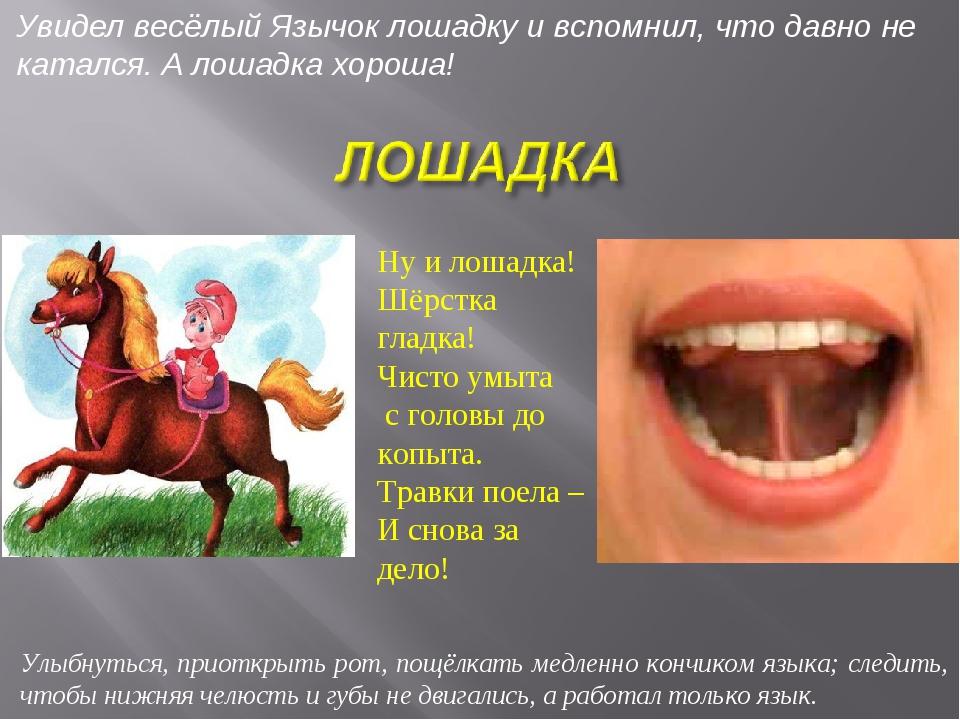 Улыбнуться, приоткрыть рот, пощёлкать медленно кончиком языка; следить, чтобы...
