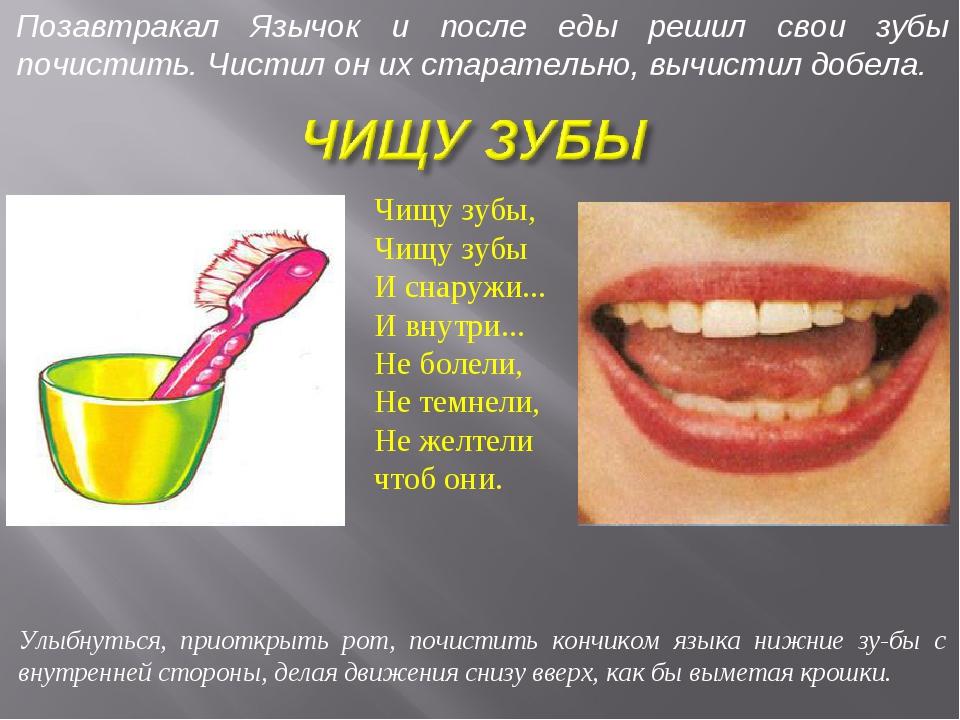 Улыбнуться, приоткрыть рот, почистить кончиком языка нижние зубы с внутренне...
