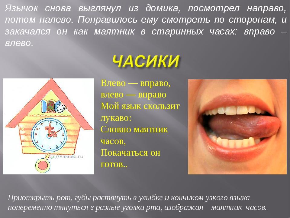 Приоткрыть рот, губы растянуть в улыбке и кончиком узкого языка попеременно т...