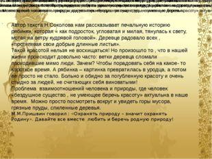 Автор текста Н.Соколова нам рассказывает печальную историю рябинки, которая «