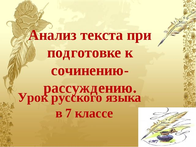 Анализ текста при подготовке к сочинению- рассуждению. Урок русского языка в...