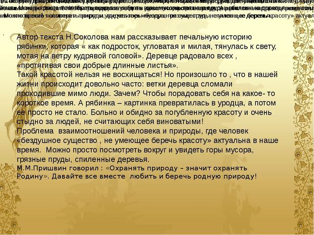 Автор текста Н.Соколова нам рассказывает печальную историю рябинки, которая «...