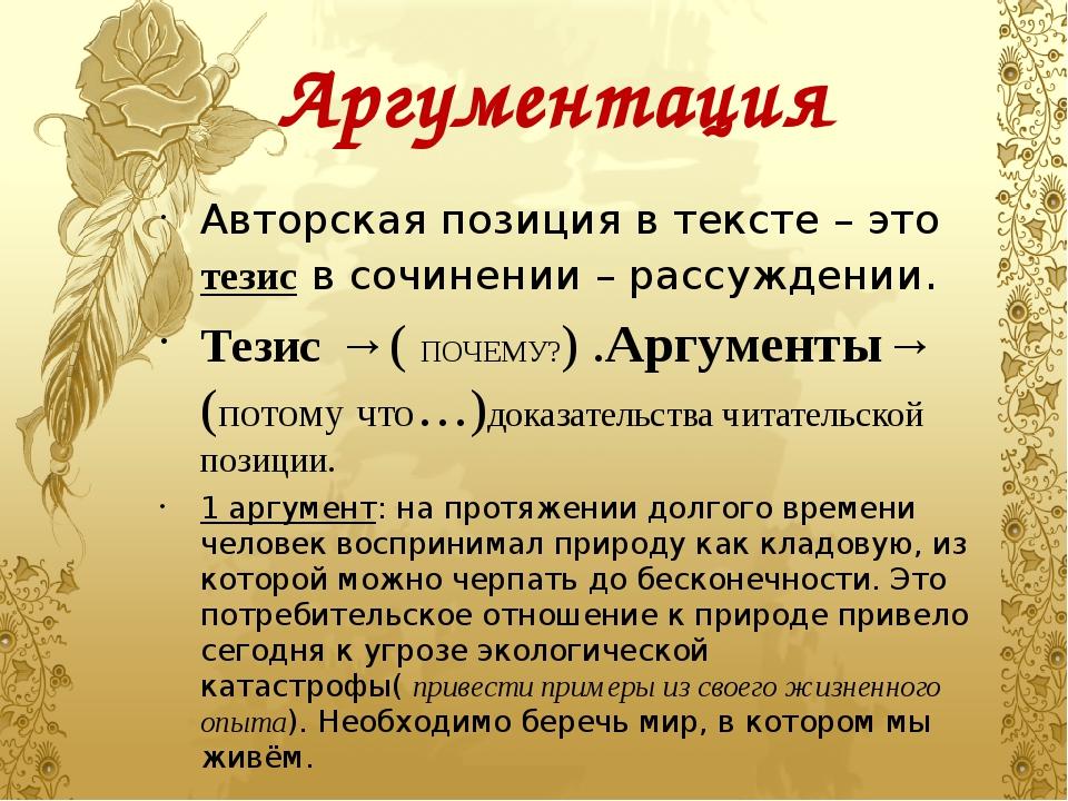 Аргументация Авторская позиция в тексте – это тезис в сочинении – рассуждении...