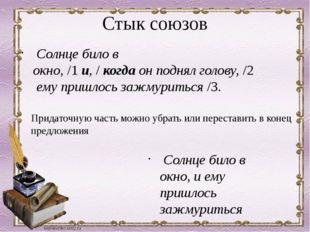 Стык союзов Солнцебилов окно,/1и,/когдаонподнялголову,/2емупришл