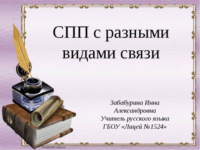 Забабурина Инна Александровна Учитель русского языка ГБОУ «Лицей №1524» СПП с...