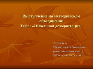 Выступление на методическом объединении Тема: «Школьная дезадаптация» Состави