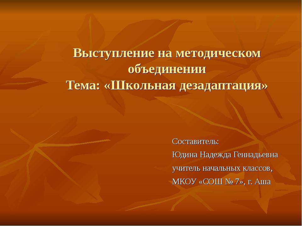 Выступление на методическом объединении Тема: «Школьная дезадаптация» Состави...