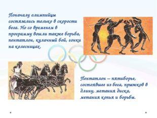 Поначалу олимпийцы состязались только в скорости бега. Но со временем в прогр
