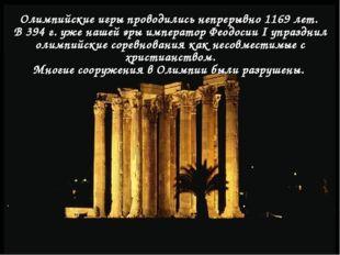 Олимпийские игры проводились непрерывно 1169 лет. В 394 г. уже нашей эры импе