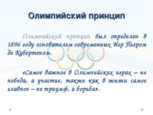 Олимпийский принцип Олимпийский принцип был определен в 1896 году основателе