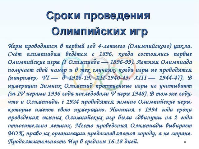 Игры проводятся в первый год 4-летнего (Олимпийского) цикла. Счёт олимпиадам...