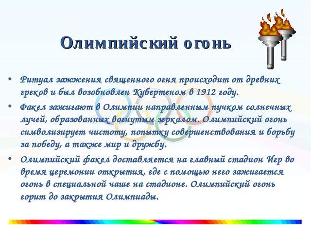 Олимпийский огонь Ритуал зажжения священного огня происходит от древних греко...